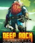 Deep Rock Galactic je kooperatívna strielačka z pohľadu prvej osoby, v ktorej sa spoločnými silami štyroch trpaslíkov prebíjate cez nepriateľov k zlatej žile na dne jaskynného systému. Hlavným cieľom je […]